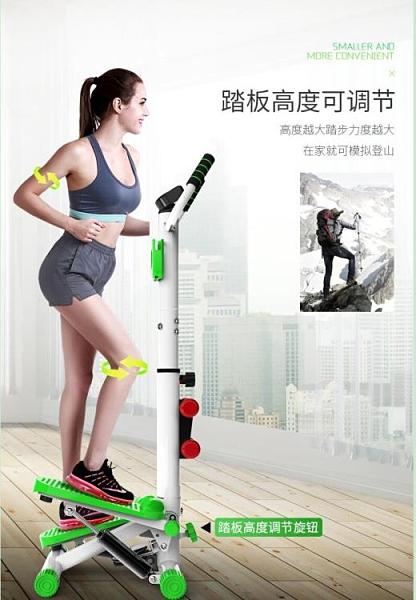 踏步機 扶手踏步機家用女減肥機靜音多功能瘦腿瘦腰小型腳踏機 健身器材TW【快速出貨八折搶購】