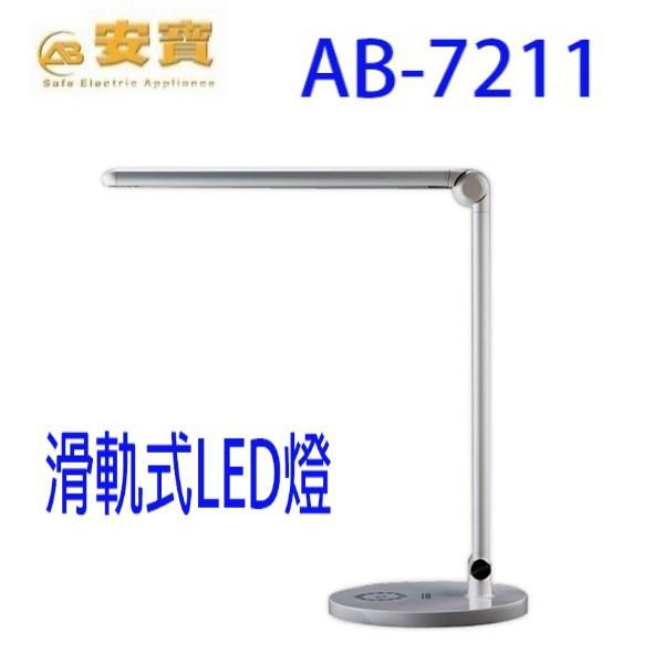 安寶 AB-7211 滑軌式面光源LED護眼檯燈