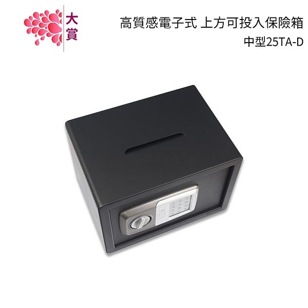 大賞 高質感電子式保險箱 中型 25TA-D上方可投入式
