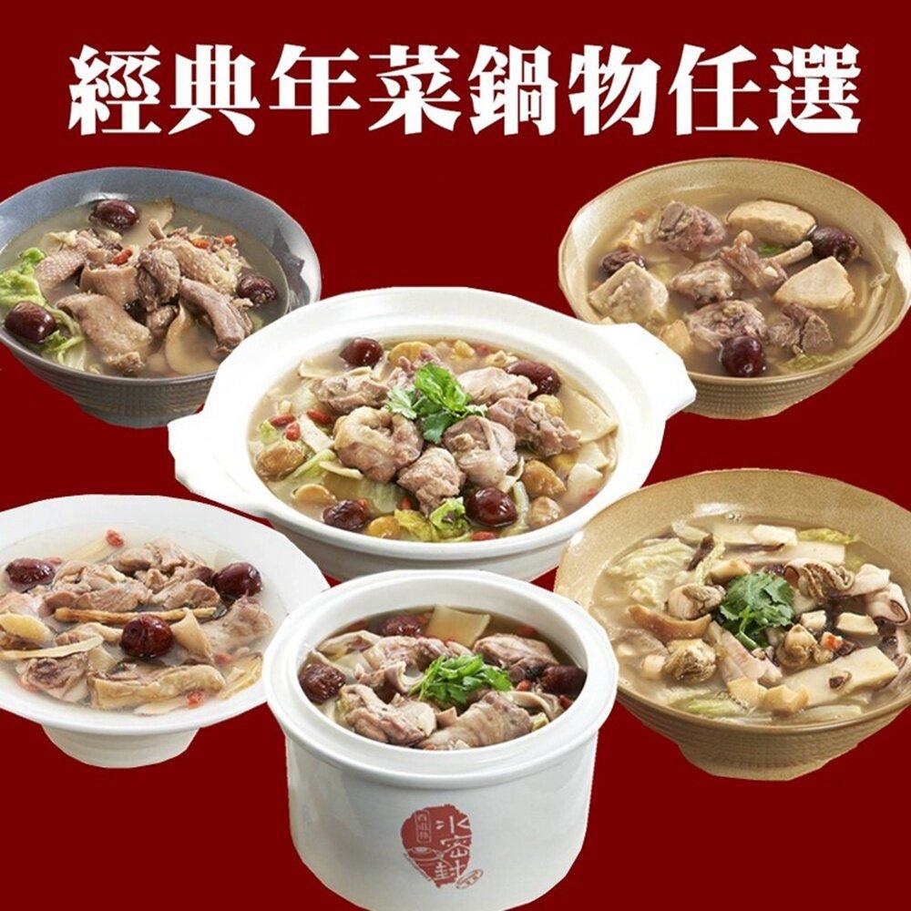 【極鮮配】經典年菜鍋物任選 (六種口味) *6包