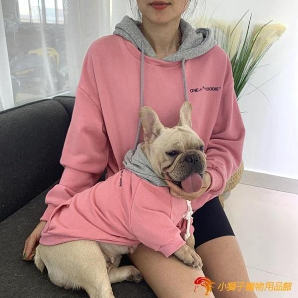 寵物親子裝 連帽衛衣狗狗法斗雪納瑞巴哥衣服貓咪衣【小獅子】