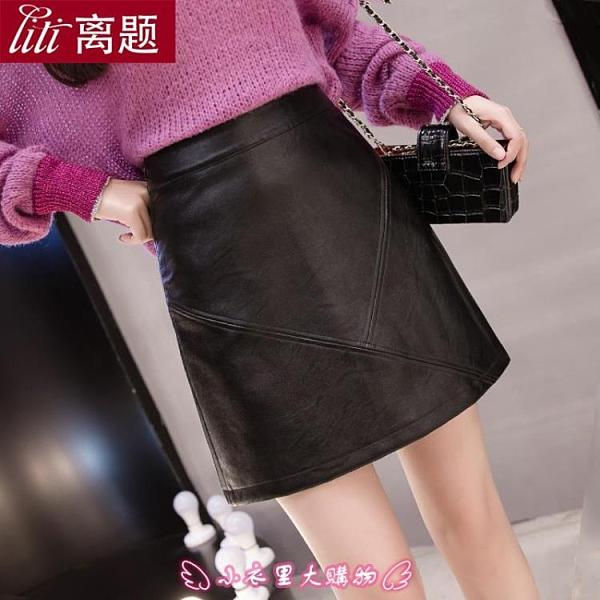 皮裙 韓版時尚小女秋冬季新款高腰a字半身裙氣質顯瘦包臀短裙 - 小衣里大購物
