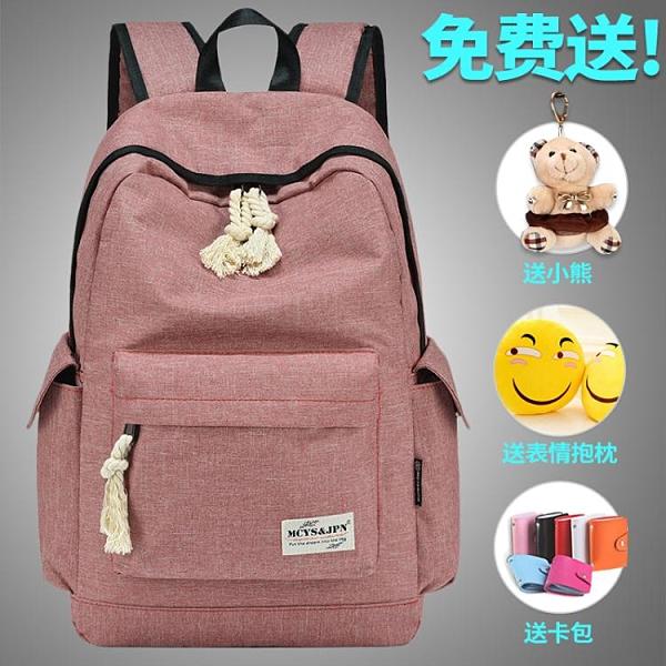 書包 書包女韓版高中初中學生帆布雙肩包大容量小學生背包原宿