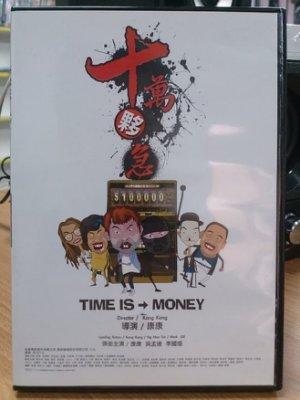 影音大批發-N01-002-二手DVD-華語【十萬夥急】-康康 吳孟達 李國煌(直購價)