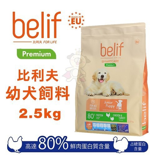 *KING*Belif比利夫 幼犬飼料2.5kg.高達80%鮮肉蛋白質含量.狗糧