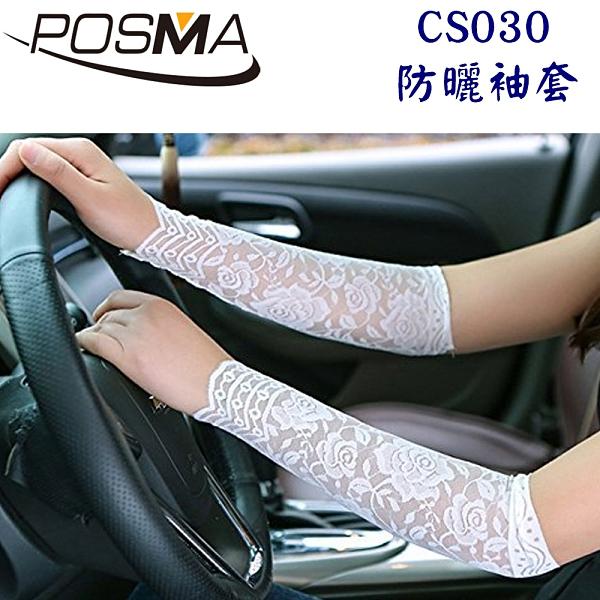 POSMA 女款 防曬袖套 4入組 CS030