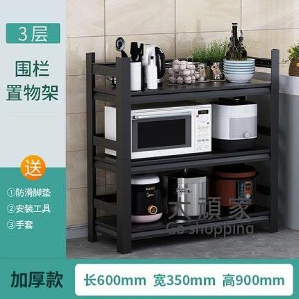 電器架 加厚廚房置物架家用貨架落地多層微波爐收納架電器電飯煲置地儲物T