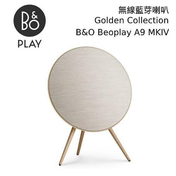 【結帳再折扣+24期0利率】B&O PLAY Beoplay 藍芽無線喇叭 A9 MKIV A9 MK4 第四代 遠寬公司貨