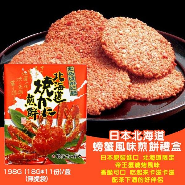 日本 北海道螃蟹風味煎餅禮盒