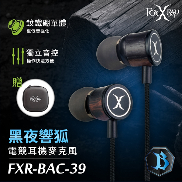 FOXXRAY 狐鐳 FXR-BAC-39 黑夜響狐電競耳機麥克風 [富廉網]