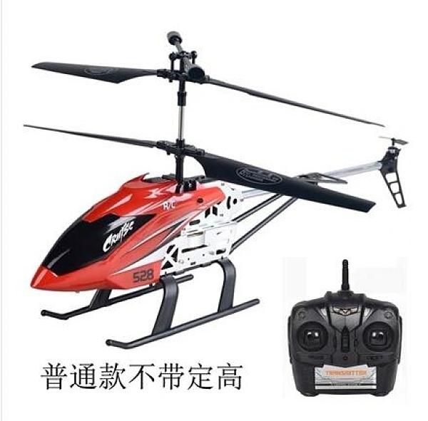 超大合金直升機兒童玩具遙控飛機小學生男孩禮物航模無人機飛行器 安雅家居館