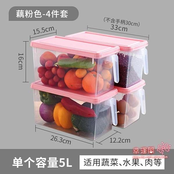冰箱收納盒 冰箱收納盒抽屜式雞蛋盒食品冷凍盒廚房收納保鮮蔬菜儲物盒神器