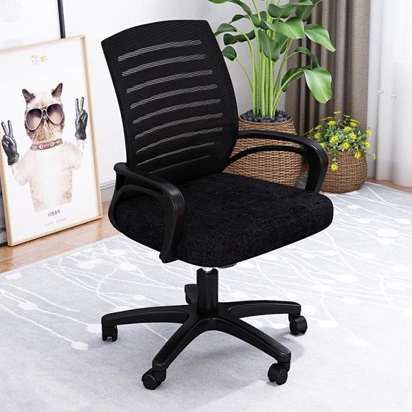 電腦椅 電腦椅家用辦公椅會議椅現代簡約舒適久坐學生宿舍靠背升降轉椅子【12週年慶】