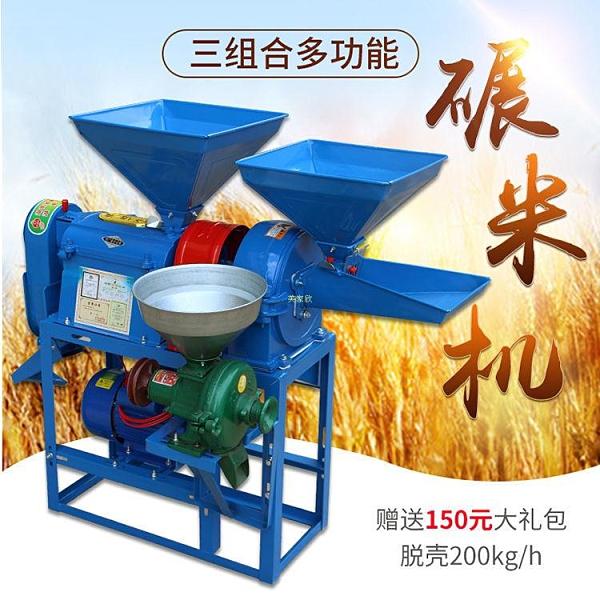 碾米機打米機好運來碾米機組合米機磨漿粉碎機三用組合米機 快速出貨