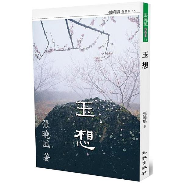 玉想(增訂新版)