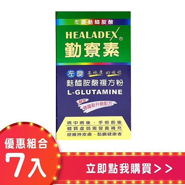 勤療素左旋麩醯胺酸復方粉300g(七入組)【合康連鎖藥局】