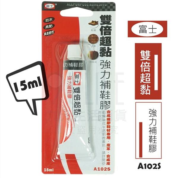 【九元生活百貨】雙倍超黏 強力補鞋膠/15ml A102S 富士皮革黏膠 強力膠 黏著劑 接著劑