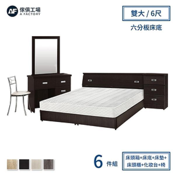 傢俱工場-小資型房間組六件(床頭+六分底+墊+櫃+妝台+椅)-雙大6尺胡桃