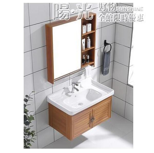 鏡櫃 太空鋁浴室櫃組合洗手洗臉盆小戶型衛生間洗漱臺面盆鏡櫃現代簡約 NMS陽光好物