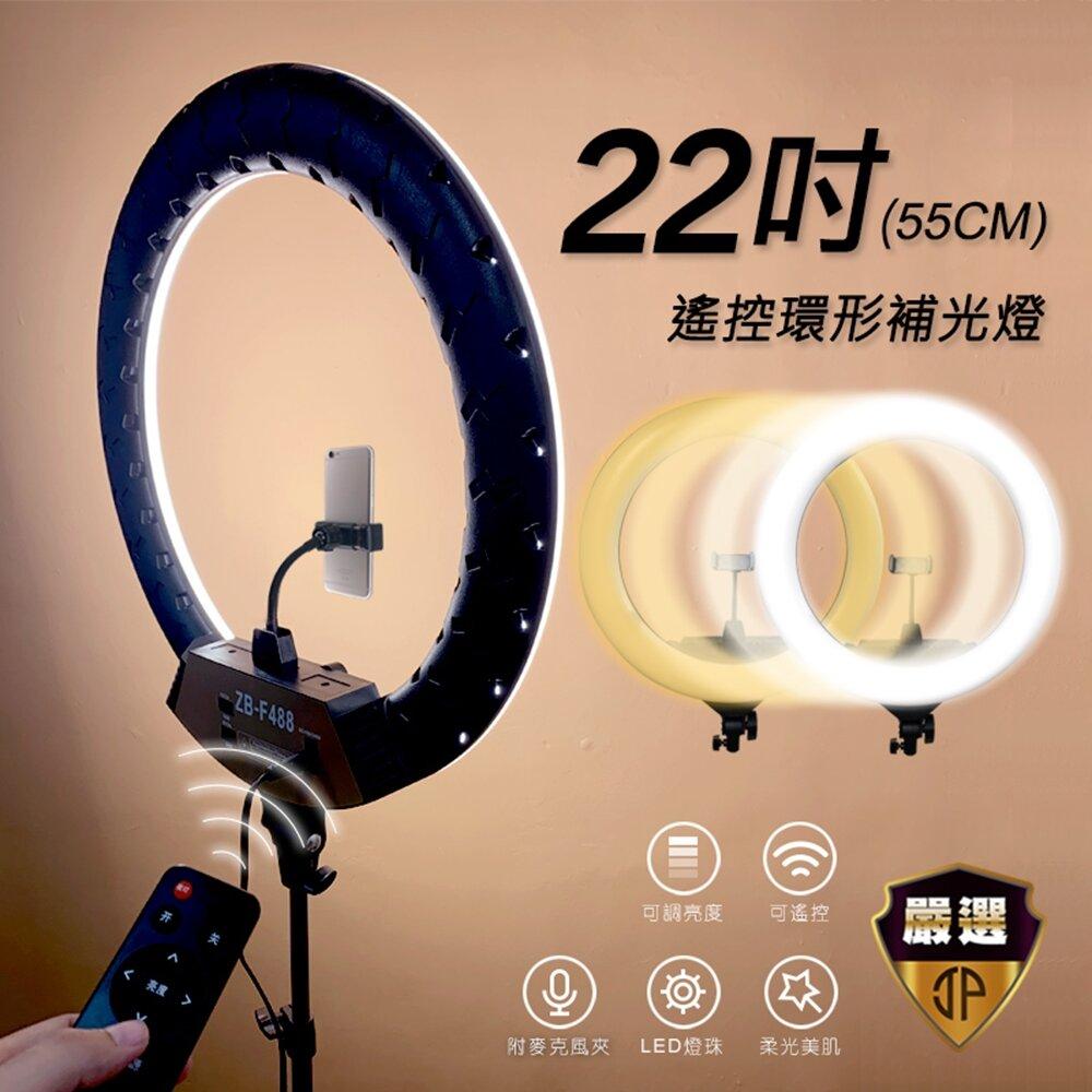 22吋環形 LED 搖控攝影直播補光燈
