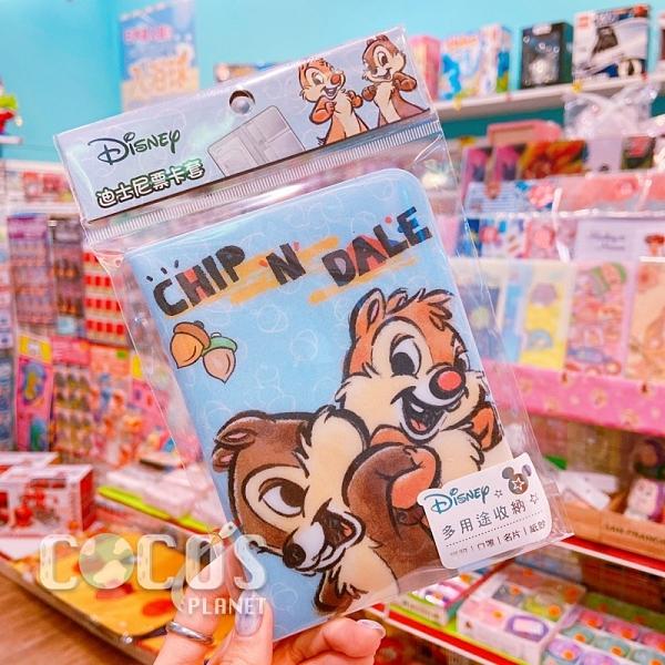 正版 迪士尼 花栗鼠 奇奇蒂蒂 票卡套 護照套 口罩套 名片套 紙鈔套 多用途收納 COCOS KA199