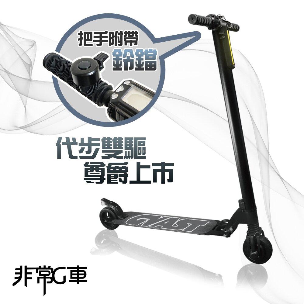 [非常G車] LED智能摺疊5.5吋 電動滑板車