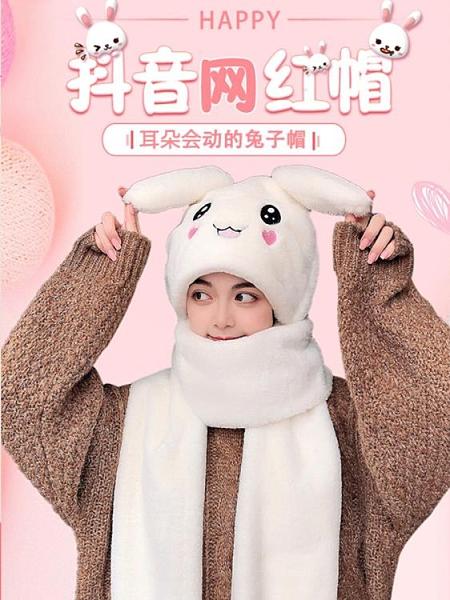 抖音網紅兔子耳朵會動的帽子女秋冬百搭兒童圍脖圍巾手套一體女童 童趣潮品