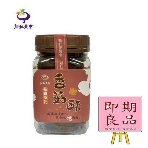 【新社區農會 】香菇脆片(芥末)65公克/罐-台灣農漁會精選
