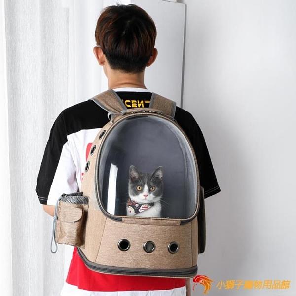 太空艙貓咪狗狗出行箱後背包透氣寵物外出便攜【小獅子】