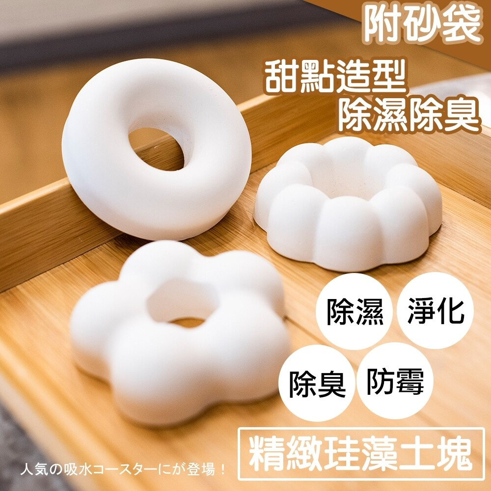 居家mit 手工製甜點造型可愛珪藻土 (三種款式隨機出)