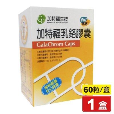 加特福乳鉻膠囊 60粒/盒 (來電再享優惠) 專品藥局【2005249】
