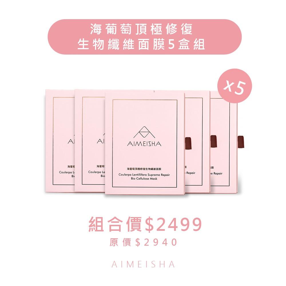 【Aimeisha 愛美紗】海葡萄頂極生物纖維面膜 -五盒優惠組