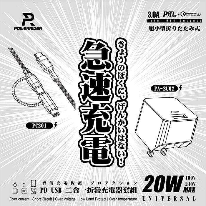 powerriderpd+qc3.0 20w 快充組 (附2合1充電線)