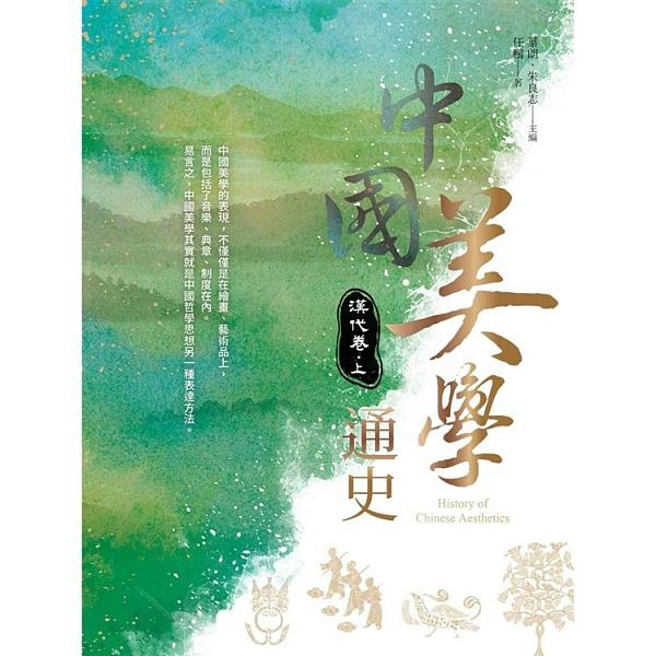 中國美學通史:漢代卷 上