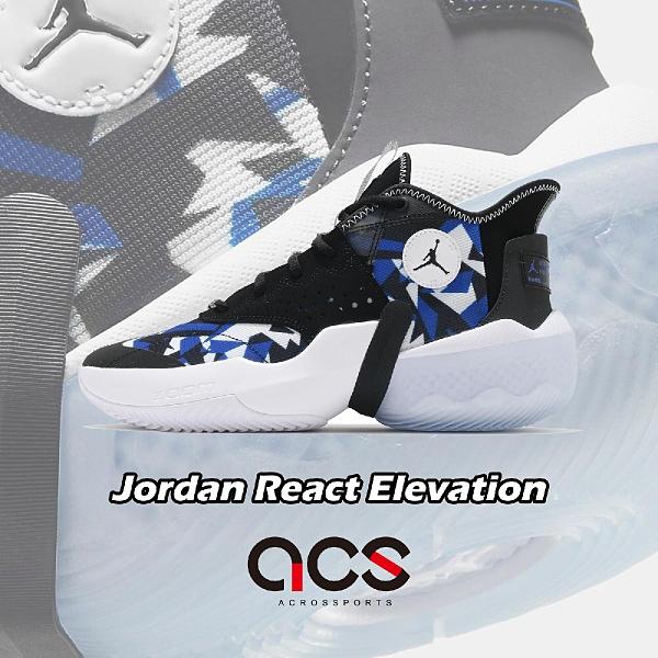 Nike 籃球鞋 Jordan React Elevation PF 黑 白 男鞋 運動鞋 喬丹 D77 【ACS】 CK6617-004