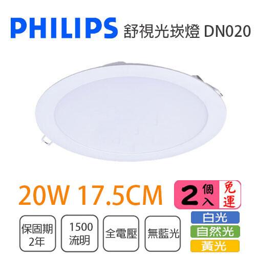 2個/入x免運飛利浦 20w 崁孔17.5公分 dn020 led舒視光崁燈 白光/黃光/自然光