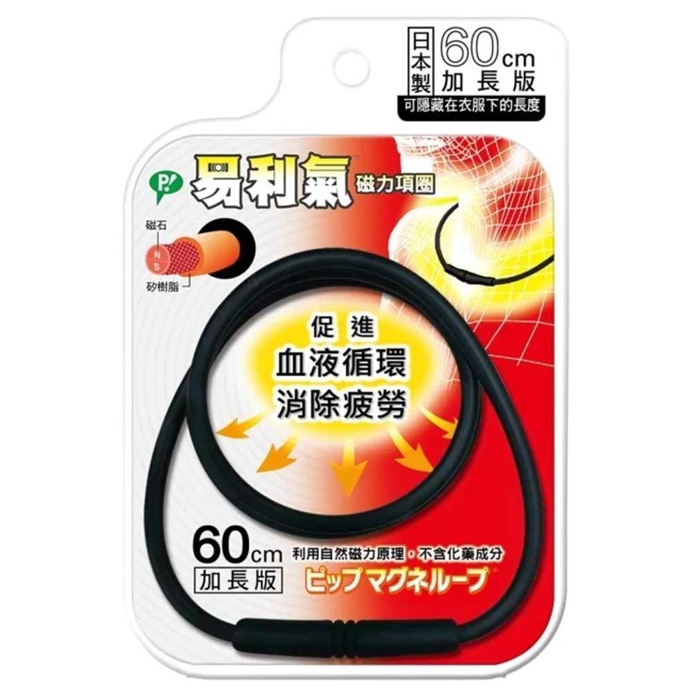 易利氣 磁力項圈 (60cm)( 黑色) 專品藥局 【2008625】