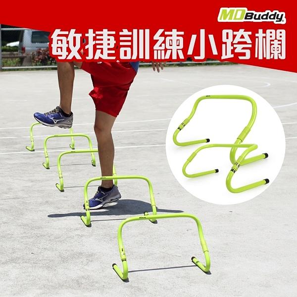 MDBuddy敏捷訓練多功能小跨欄(跳欄 籃球 足球 折疊小跨欄 健身 免運≡體院≡