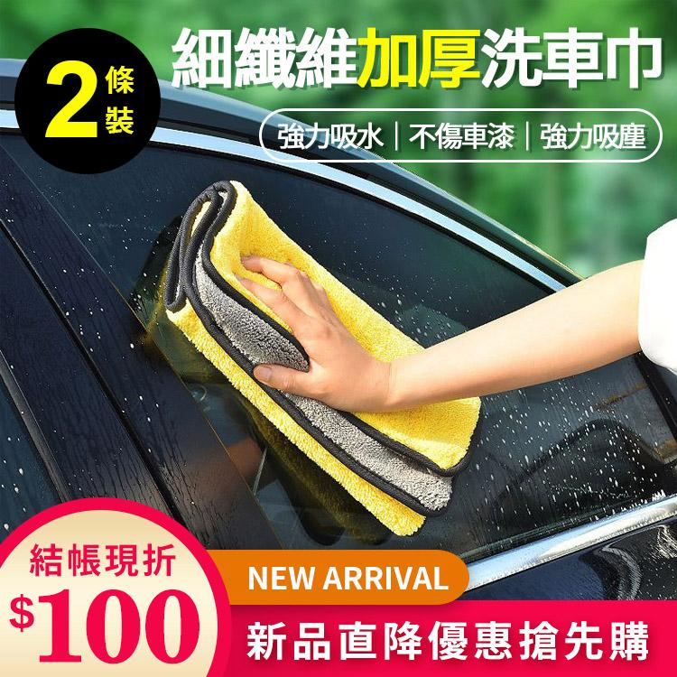 加厚吸水高密不掉毛擦車專用布組合(2條裝)【RCAR80】
