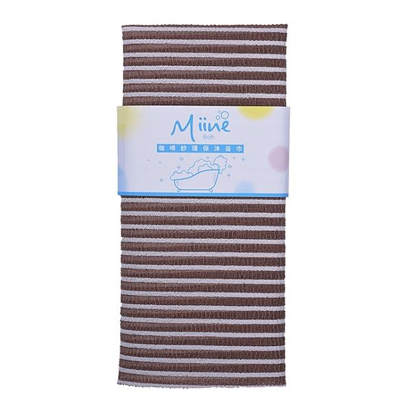 Miine咖啡沙環保沐浴巾(SW6474)