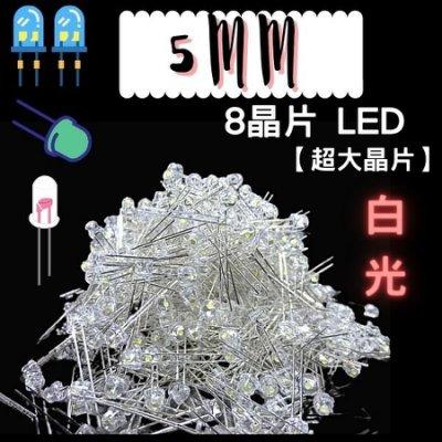 A8A51 5mm 8晶片 LED 超大晶片 LED  白光 亮度60流明 改裝手電筒.自行車 100顆 170元