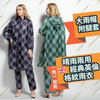 晴雨兩用精典英倫格紋雨衣