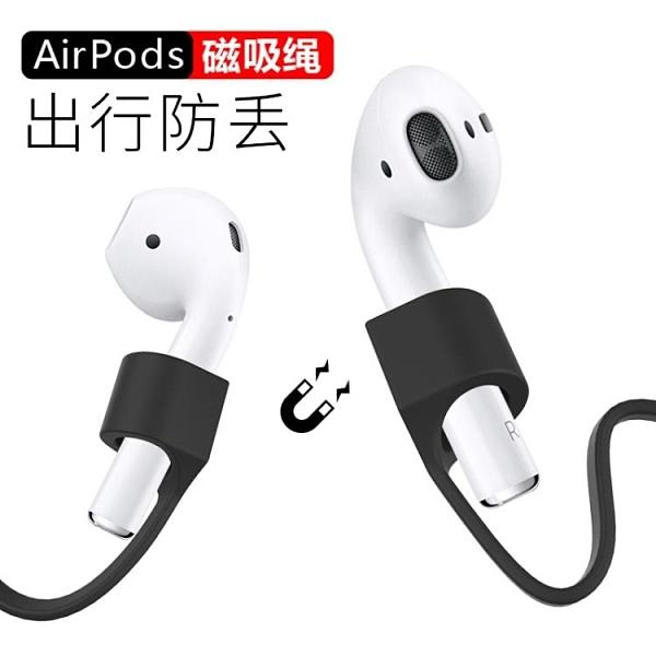 5折優惠 - 蘋果無線藍牙耳機AirPods防丟連接線 新款軟硅膠Apple耳機