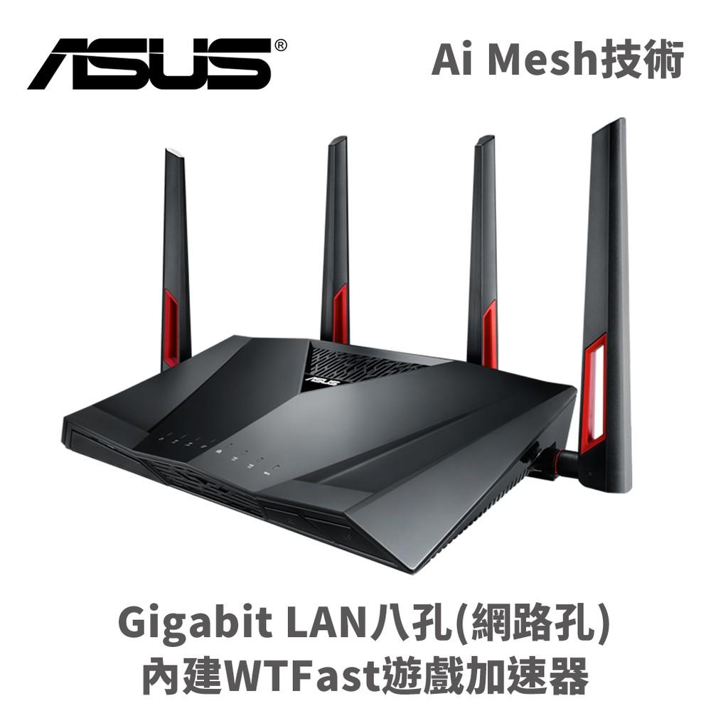 ASUS 華碩 RT-AC88U AC雙頻Giga無線分享器 路由器 分享器 WiFi分享器 網路延伸器 廠商直送 現貨