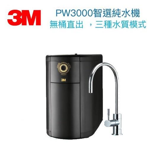 《3M》PW3000智選純水機無桶直出節省空間三段水質模式【贈全省專業安裝】保固一年