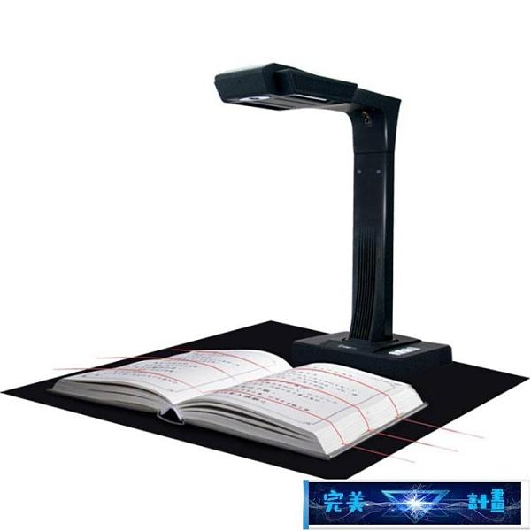 掃描儀 CZUR 成者科技掃描儀ET16成冊書籍掃描儀ET18U高拍儀高清辦公Aura便攜自動高速 完美計畫