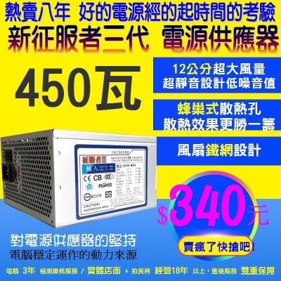 電腦天堂】新版 征服者450W 12公分大風扇 支援主機板8PIN 電源供應器 不含電源線 非GOLD 嘉積