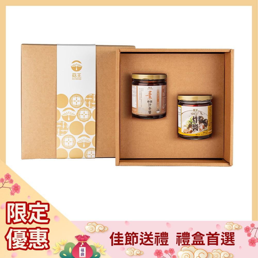 【菇王食品】兩入禮盒-素香菇沙茶醬+素食炸醬(240g)