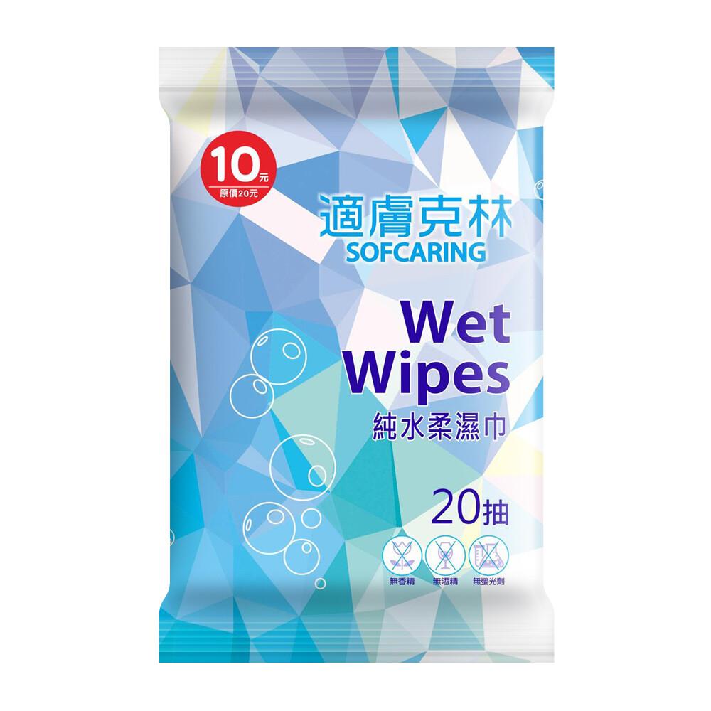 適膚克林純水柔濕巾20抽隨身包濕紙巾/超取最多36包