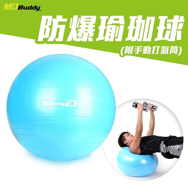 MDBuddy 防爆瑜珈球(附打氣筒 健身 訓練 韻律球 免運 ≡排汗專家≡